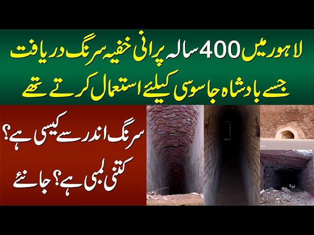 Lahore Mein 400 Sal Purani Khufia Surang