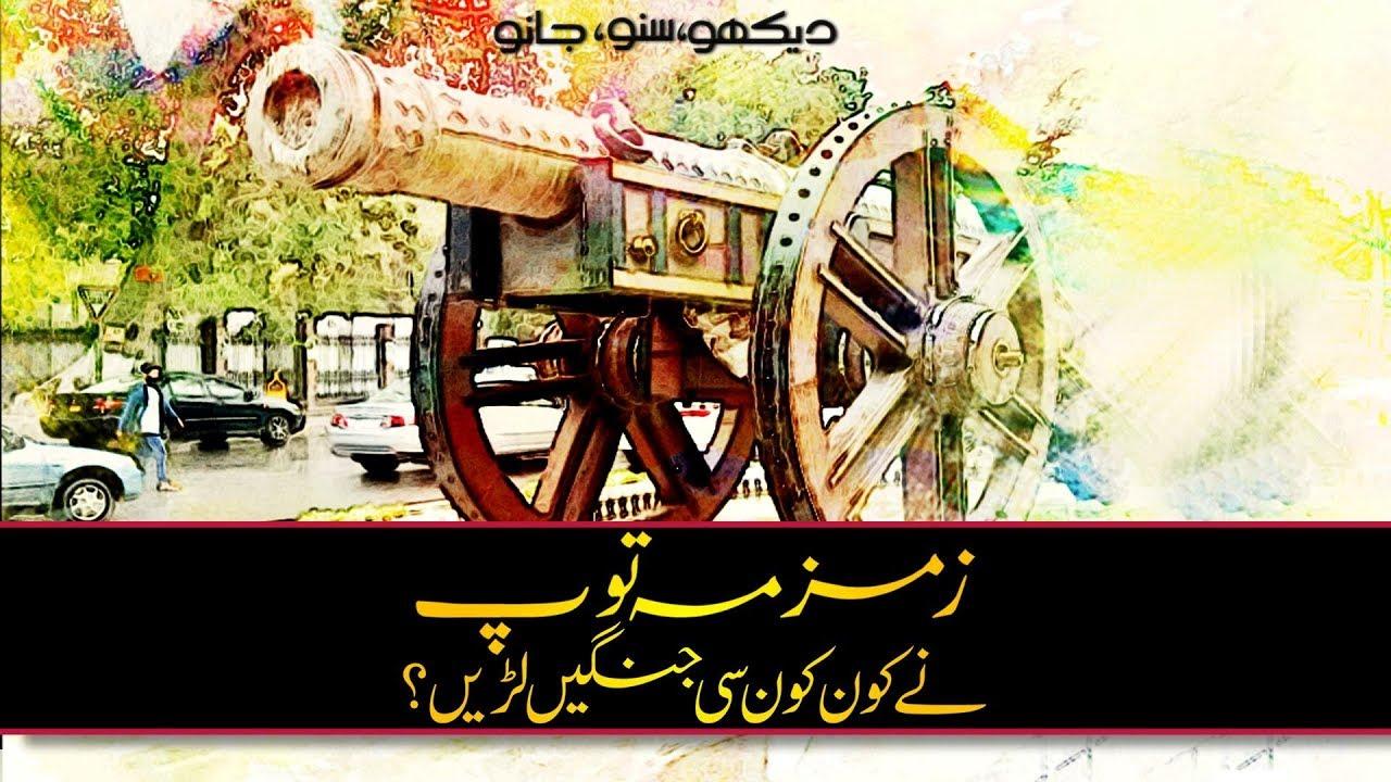 Pakistan History How Zamzama Canon came to Mall Road Lahore
